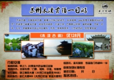 苏州木渎古镇DM单页