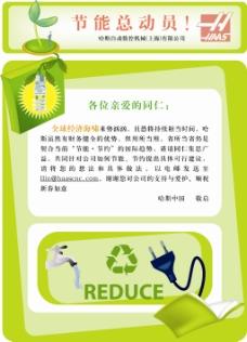 企业环保节能宣传单页