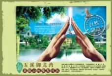水墨古典旅游宣传单