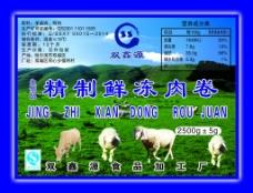 精制鱼冻肉卷商标