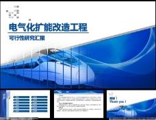 电气化PPT模板