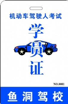 驾校考试证