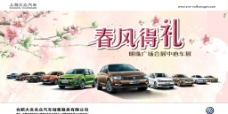 大众汽车海报图片