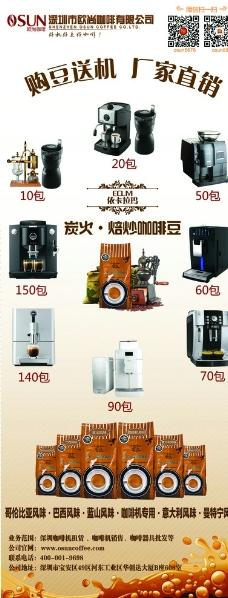 咖啡促销活动x展架 易拉宝图片