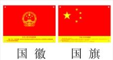 国旗国徽图片