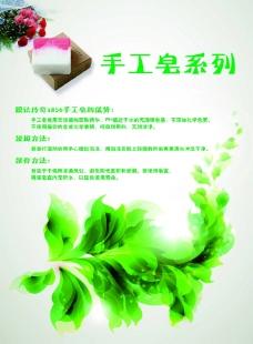 膜法传奇手工皂系列图片