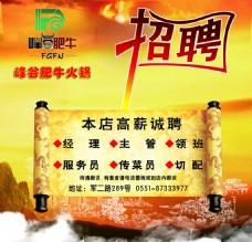 峰谷肥牛招聘海报图片