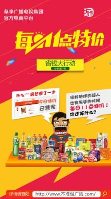 省钱大行动活动海报PSD分层素图片