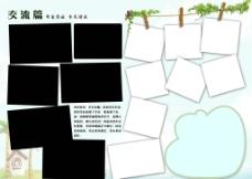同学会模板 旅游册模板图片