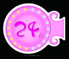 24小时标志图片