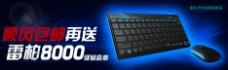 雷柏8000键盘