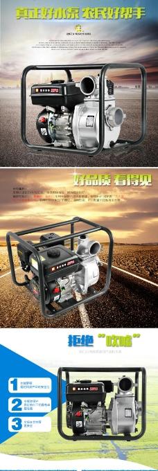 淘宝汽油机水泵详情页