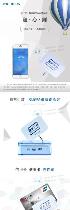 手机刷卡器微POS银联刷卡器科技蓝详情页
