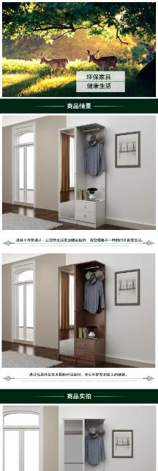 板式家具网店宝贝详情