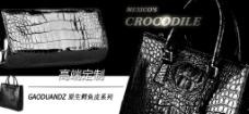 黑白高端奢华鳄鱼皮手包