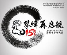 公司15周年庆展板