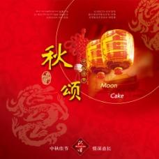 秋颂月饼盒包装设计