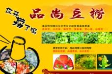 海报 豆捞 餐饮图片