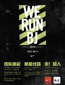 跑步海报图片