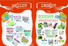 创意化妆品宣传册图片