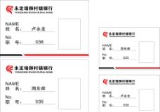 瑞狮村镇银行PVC胸卡图片