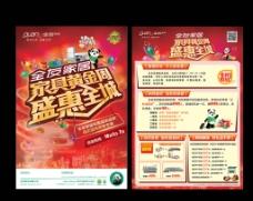 2014中秋国庆促销第三波单页图片