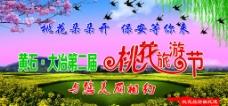 桃花节活动背景图片