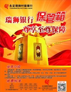 瑞狮村镇银行保管箱业务图片