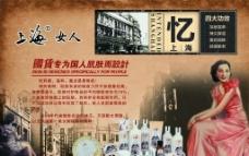 上海女人化妆品广告图片