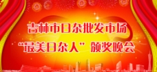 城市背景焰火红丝带图片