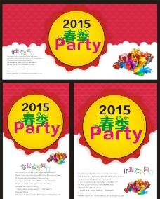 2015春季party海报图片