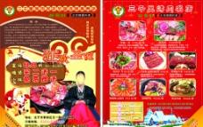 三千里韩国烤肉DM单图片