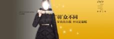 女装羽绒服海报