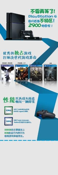 PS4详情页