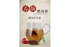 淘宝养生茶