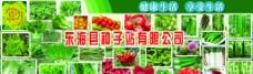 种子广告图片