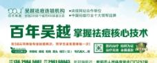 吴越除痘户外站牌广告图片