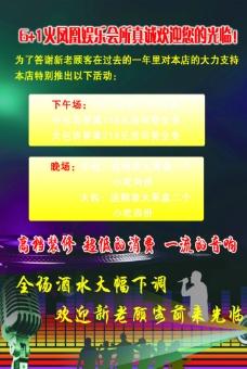 6+1火凤凰娱乐会所图片