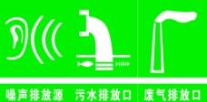 排放标志图片
