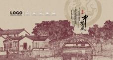 素描江南水乡图片