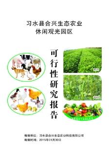 生态农业封面图片