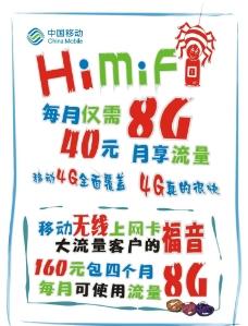 中国移动 MIFI 手绘图片