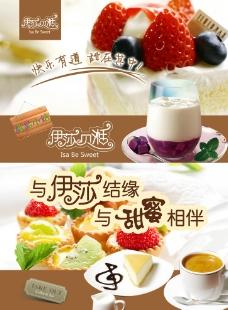 甜品宣传海报图片