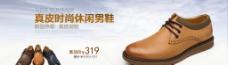 淘宝男鞋海报(无代码)图片