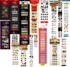 淘宝首页模板合集 箱包类目图片