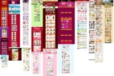 淘宝首页模板合集 化妆品类目图片