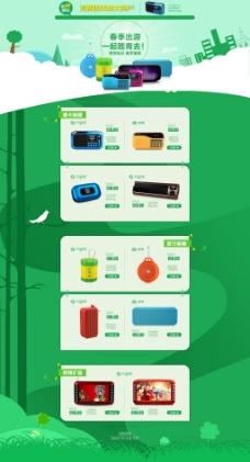 淘宝天猫首页春季绿色简单清新数码产品