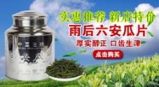 茶叶手机促销海报蓝天茶叶基地