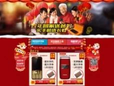 新年首页长虹手机专卖店老人手机