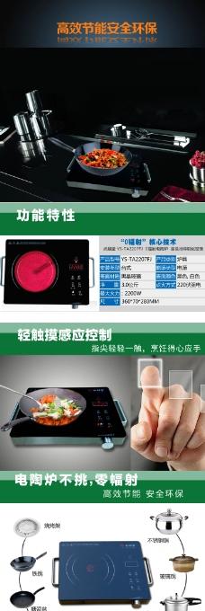 尚朋堂电磁炉详情页